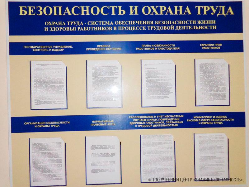 Учебный класс «Знание-Безопасность» (фото-08)