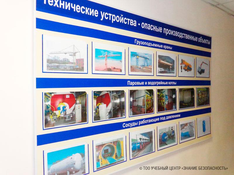 Учебный класс «Знание-Безопасность» (фото-010)