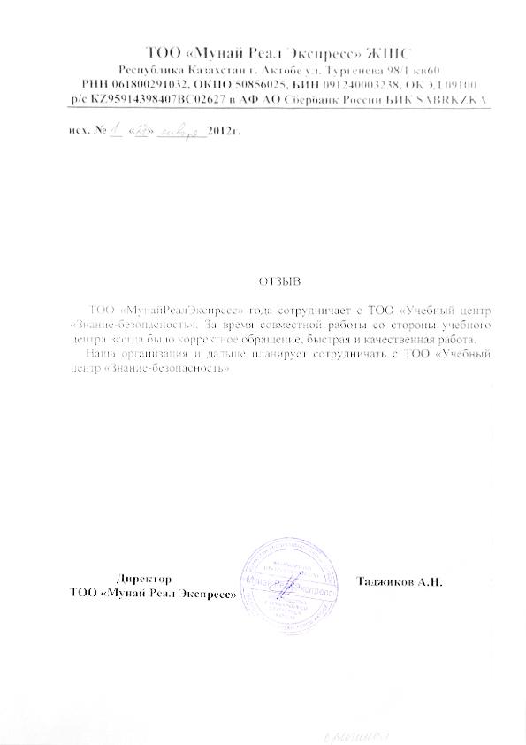"""Благодарственное письмо учебному центру """"Знание - Безопасность"""", 02"""