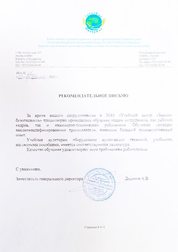 """Благодарственное письмо учебному центру """"Знание - Безопасность"""", 04"""
