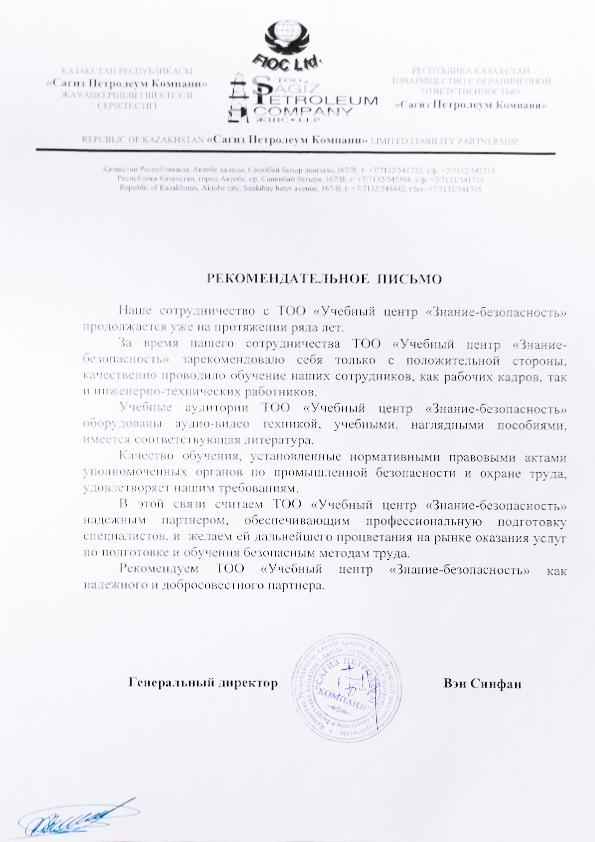 """Благодарственное письмо учебному центру """"Знание - Безопасность"""", 06"""