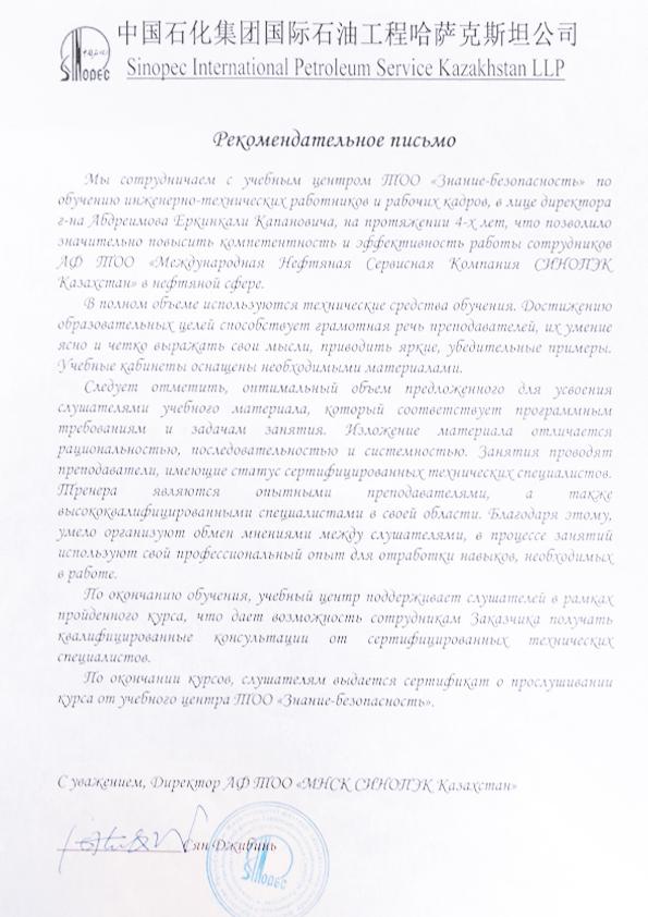 """Благодарственное письмо учебному центру """"Знание - Безопасность"""", 07"""