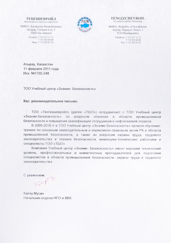 """Благодарственное письмо учебному центру """"Знание - Безопасность"""", 08"""