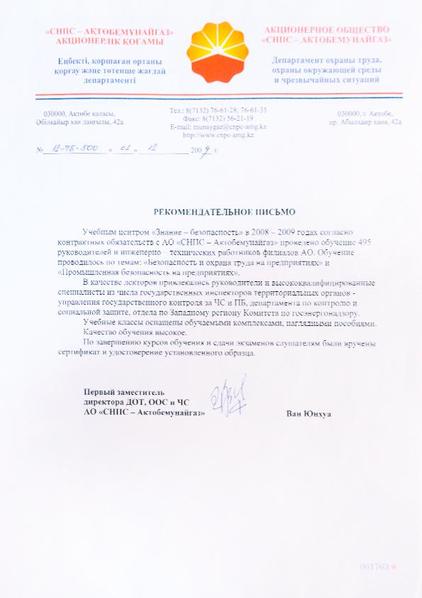 """Благодарственное письмо учебному центру """"Знание - Безопасность"""", 11"""