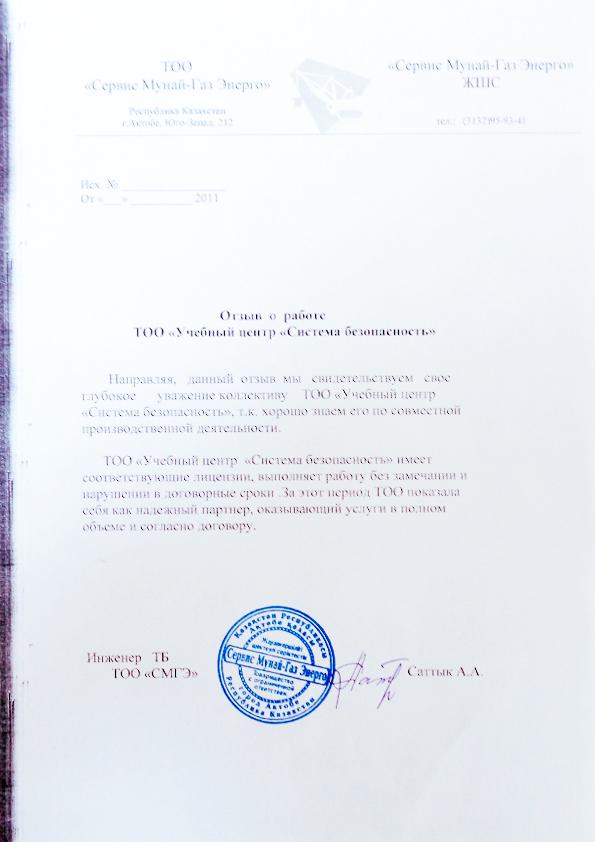 """Благодарственное письмо учебному центру """"Знание - Безопасность"""", 12"""