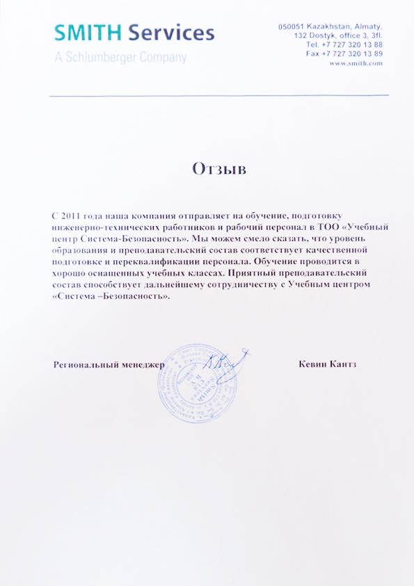 """Благодарственное письмо учебному центру """"Знание - Безопасность"""", 13"""
