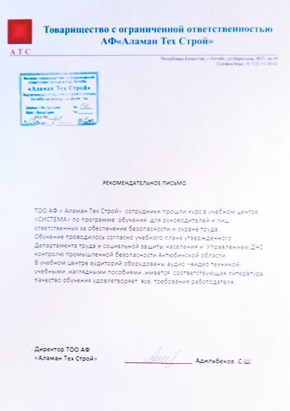 """Благодарственное письмо учебному центру """"Знание - Безопасность"""", 15"""