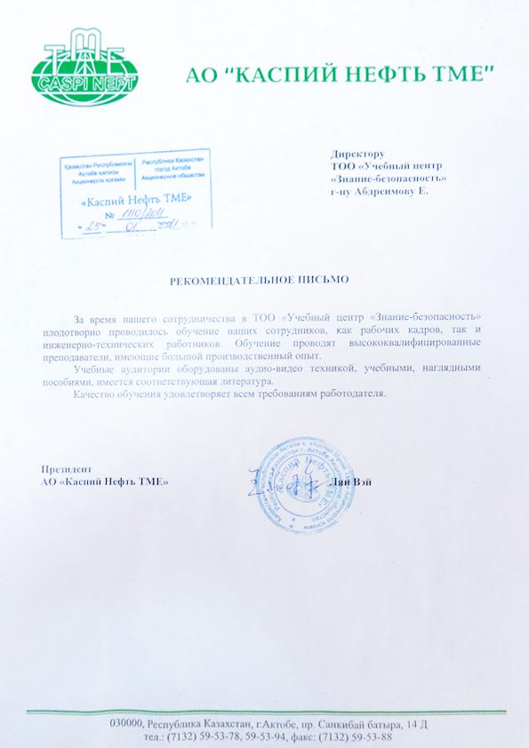 """Благодарственное письмо учебному центру """"Знание - Безопасность"""", 24"""