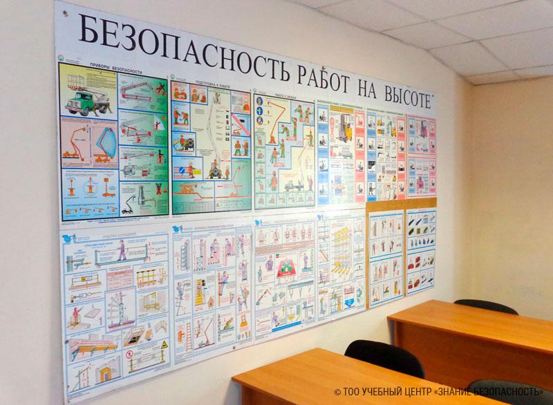 Учебный класс «Знание-Безопасность» (фото-05)