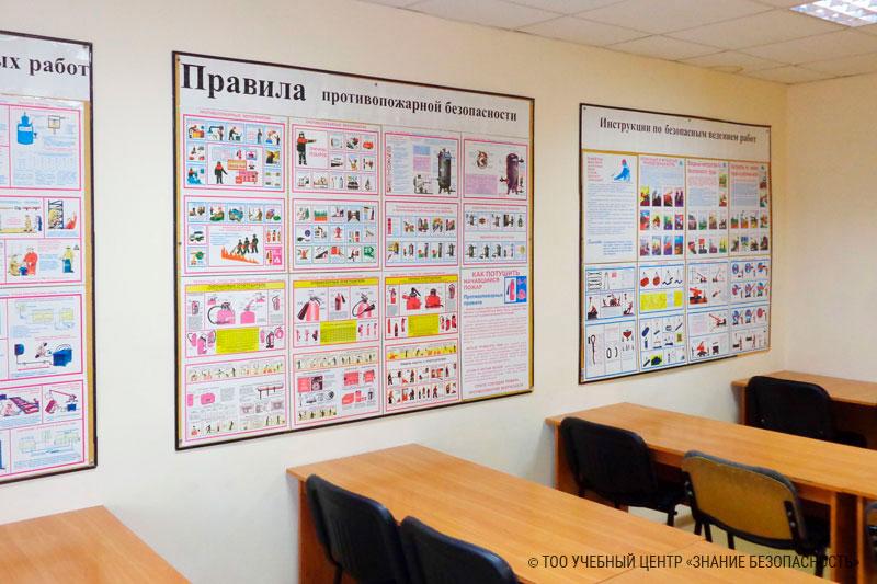 Учебный класс «Знание-Безопасность» (фото-06)