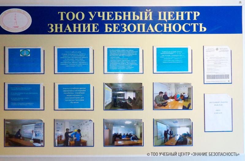 Учебный класс «Знание-Безопасность» (фото-07)