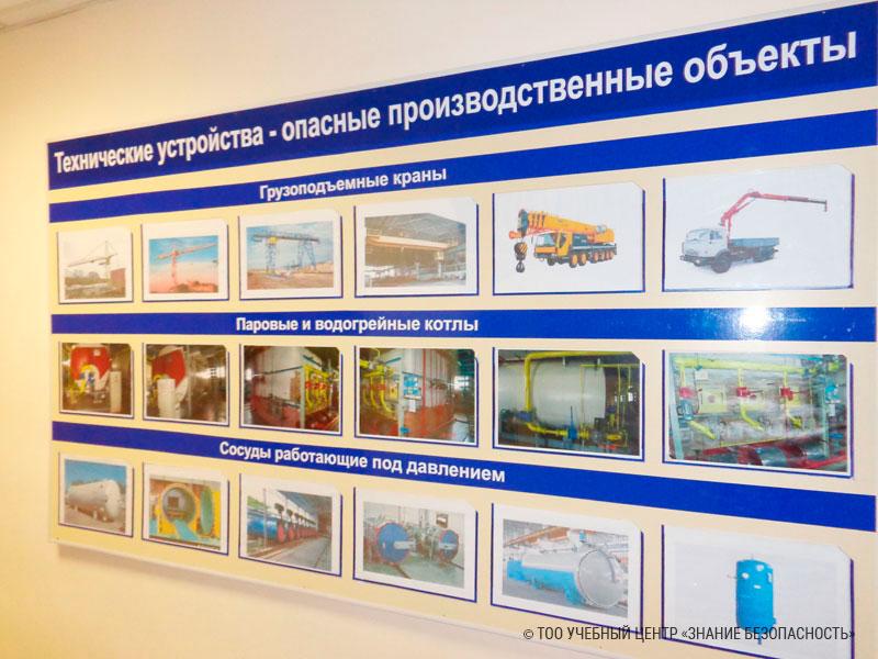 Учебный класс «Знание-Безопасность» (фото-01)