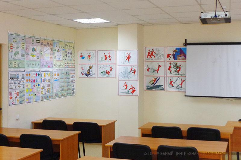 Учебные классы УЦ Знание-Безопасность (фото 561)