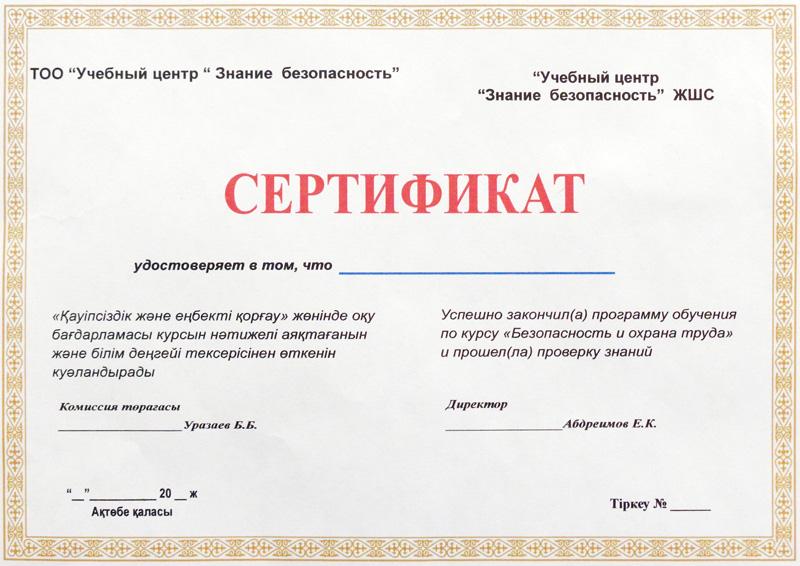 Сертификат, УЦ Знание-Безопасность, фото
