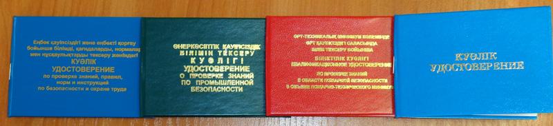 Удостоверения, УЦ Знание-Безопасность