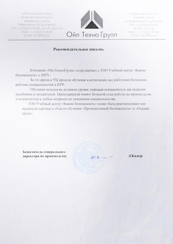 """Благодарственное письмо учебному центру """"Знание - Безопасность"""", 01"""