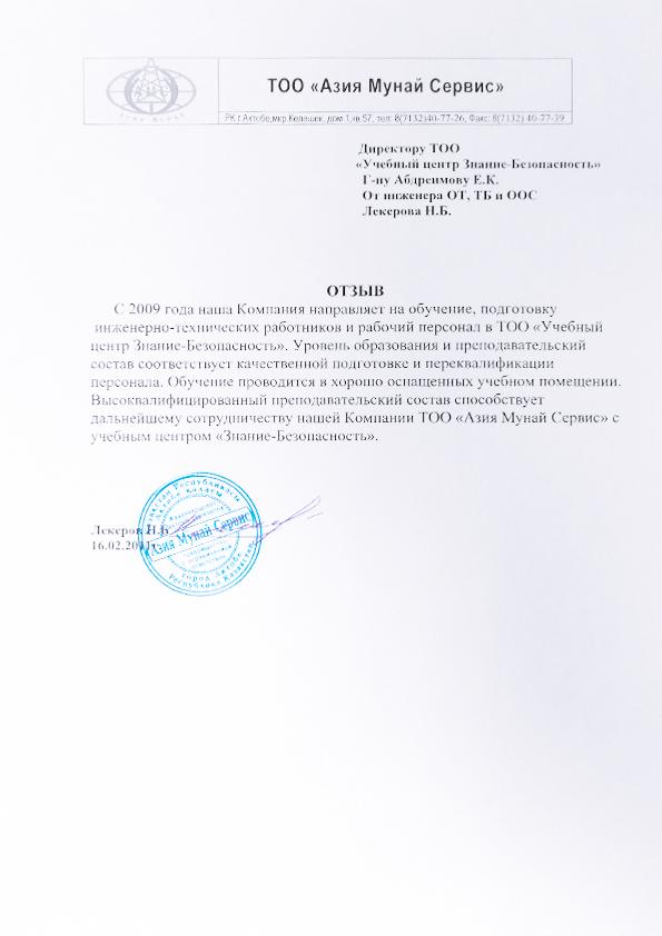"""Благодарственное письмо учебному центру """"Знание - Безопасность"""", 03"""