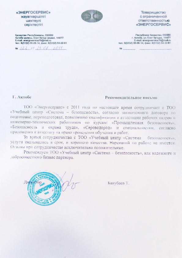 """Благодарственное письмо учебному центру """"Знание - Безопасность"""", 14"""