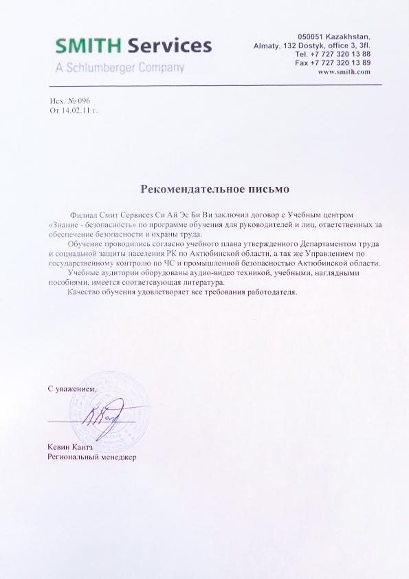 """Благодарственное письмо учебному центру """"Знание - Безопасность"""", 17"""