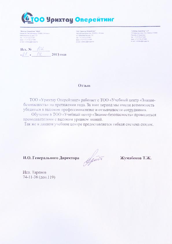 """Благодарственное письмо учебному центру """"Знание - Безопасность"""", 18"""