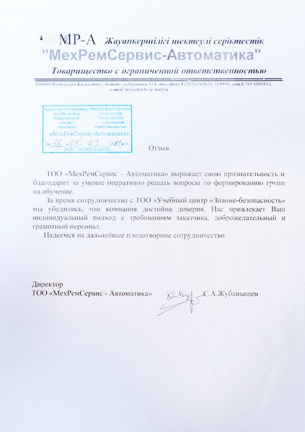 """Благодарственное письмо учебному центру """"Знание - Безопасность"""", 19"""