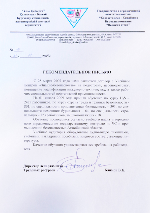 """Благодарственное письмо учебному центру """"Знание - Безопасность"""", 20"""