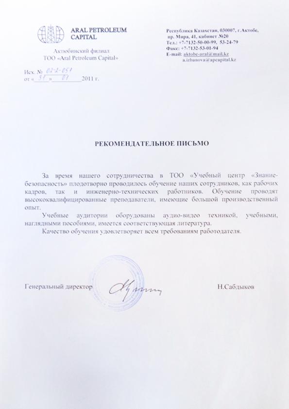 """Благодарственное письмо учебному центру """"Знание - Безопасность"""", 21"""